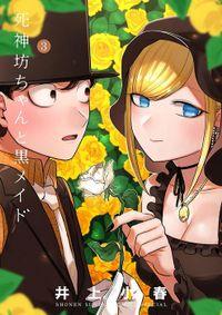 死神坊ちゃんと黒メイド(3)
