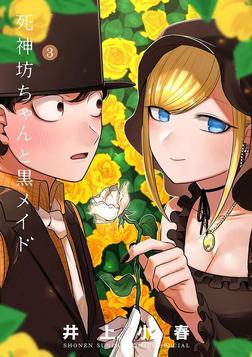 死神坊ちゃんと黒メイド(3)-電子書籍