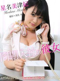 同期入社の彼女 星名美津紀※直筆サインコメント付き