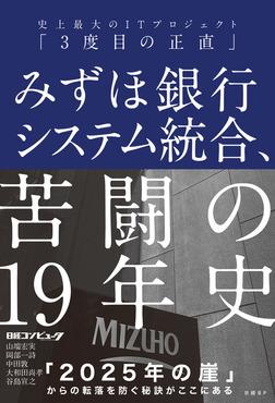 みずほ銀行システム統合、苦闘の19年史 史上最大のITプロジェクト「3度目の正直」-電子書籍