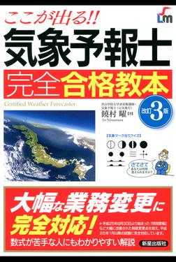 ここが出る!!気象予報士 完全合格教本 改訂3版-電子書籍