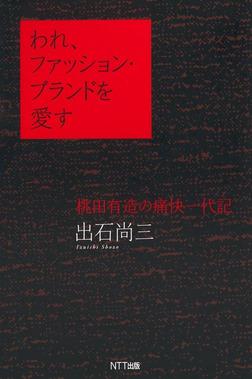 われ、ファッション・ブランドを愛す : 桃田有造の痛快一代記-電子書籍