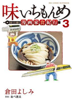 味いちもんめ 食べて・描く! 漫画家食紀行(3)-電子書籍