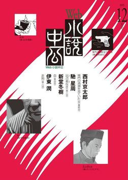 Web小説中公2015年12月号-電子書籍