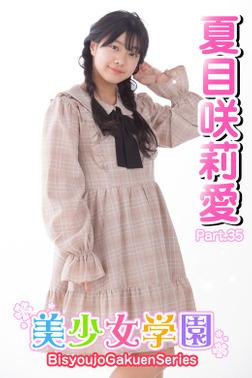 美少女学園 夏目咲莉愛 Part.35-電子書籍