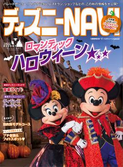 ディズニーNAVI'17 ハロウィーンspecial-電子書籍