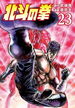 北斗の拳 23巻-電子書籍