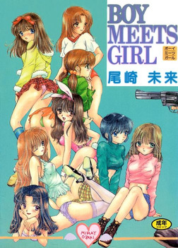 BOY MEETS GIRL-電子書籍