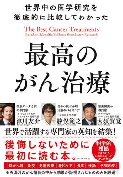 世界中の医学研究を徹底的に比較してわかった最高のがん治療-電子書籍