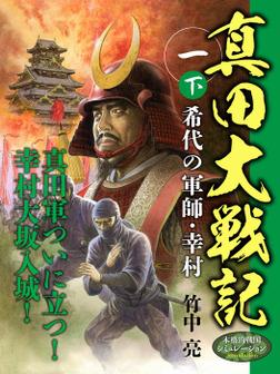 真田大戦記 一 下 希代の軍師・幸村-電子書籍