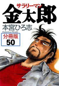 サラリーマン金太郎【分冊版】 50