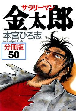 サラリーマン金太郎【分冊版】 50-電子書籍