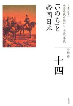 全集 日本の歴史 第14巻 「いのち」と帝国日本-電子書籍