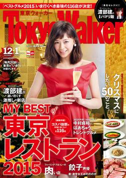 TokyoWalker東京ウォーカー 2015 12月・2016 1月合併号-電子書籍