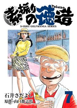 石井さだよしゴルフ漫画シリーズ 素振りの徳造 7巻-電子書籍