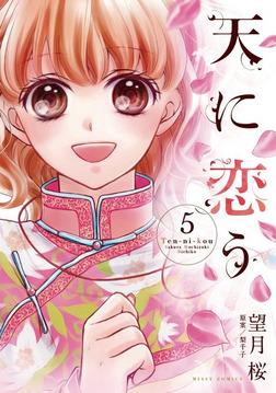 天に恋う5-電子書籍