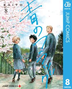 青のフラッグ 8-電子書籍