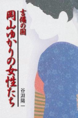 吉備の国 岡山ゆかりの女性たち-電子書籍