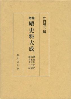 鎌倉年代記並びに裏書・武家年代記並びに裏書・鎌倉大日記-電子書籍