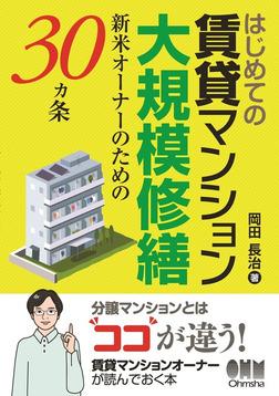 はじめての賃貸マンション大規模修繕 ―新米オーナーのための30ヵ条―-電子書籍