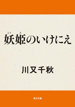 妖姫のいけにえ-電子書籍