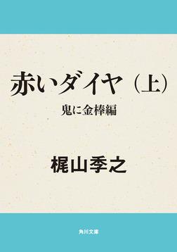 赤いダイヤ(上)鬼に金棒編-電子書籍
