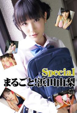 まるごと!浜田由梨 Special-電子書籍