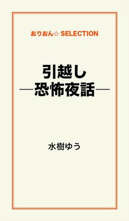 引越し―恐怖夜話―-電子書籍