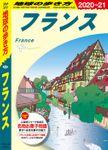 地球の歩き方_フランス(地球の歩き方)