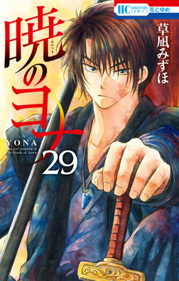 暁のヨナ 29巻-電子書籍