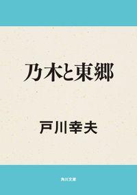 乃木と東郷