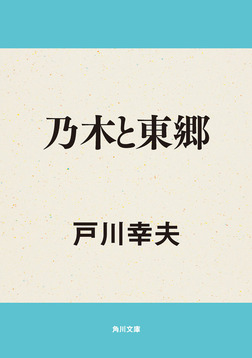 乃木と東郷-電子書籍