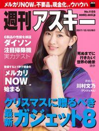 週刊アスキー No.1155(2017年12月5日発行)