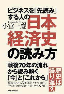 ビジネスを「先読み」する人の日本経済史の読み方-電子書籍