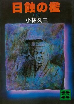 日蝕の檻(下)-電子書籍