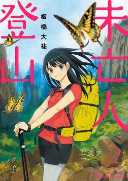 未亡人登山(2)-電子書籍