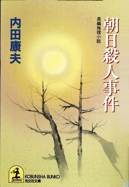 朝日殺人事件-電子書籍