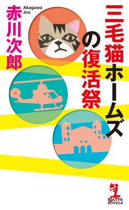 三毛猫ホームズの復活祭-電子書籍