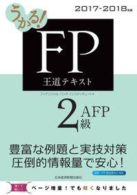 うかる! FP2級・AFP 王道テキスト