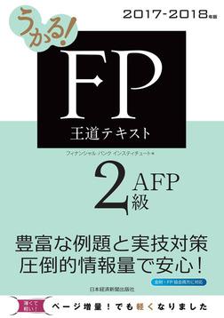 うかる! FP2級・AFP 王道テキスト 2017-2018年版-電子書籍