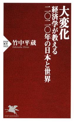大変化 経済学が教える二〇二〇年の日本と世界-電子書籍