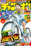 週刊少年チャンピオン2019年39号