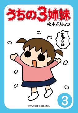 ぷりっつ電子文庫 うちの3姉妹(3)-電子書籍