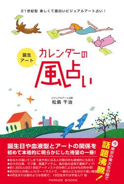 誕生アート・カレンダーの風占い-電子書籍