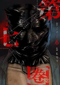 第七圏(フルカラー)【特装版】 6