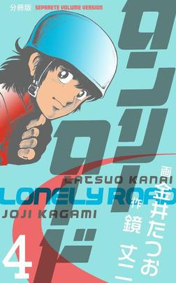 ロンリーロード【分冊版】 4-電子書籍