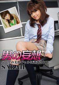 男の妄想 SARAH ハーフの美乳ギャルに誘惑されて…