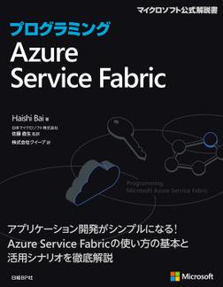 プログラミングAzure Service Fabric-電子書籍
