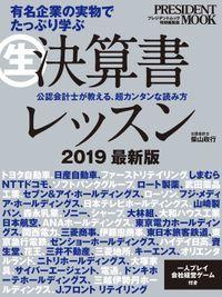 (生)決算書レッスン 2019最新版(プレジデント社)