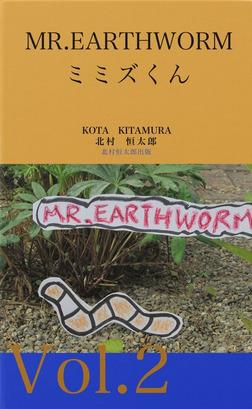 MR.EARTHWORM2-電子書籍